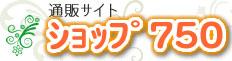 ショップ750通販サイト